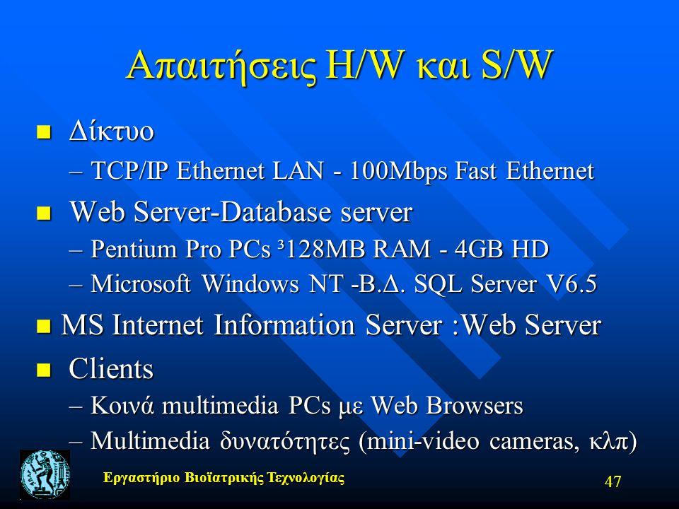 Απαιτήσεις H/W και S/W Δίκτυο Web Server-Database server