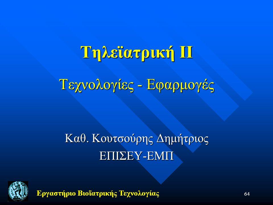 Τεχνολογίες - Εφαρμογές Καθ. Κουτσούρης Δημήτριος ΕΠΙΣΕΥ-ΕΜΠ