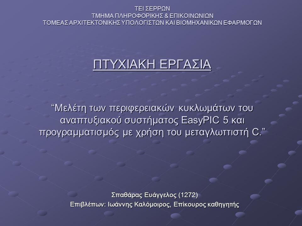 Επιβλέπων: Ιωάννης Καλόμοιρος, Επίκουρος καθηγητής