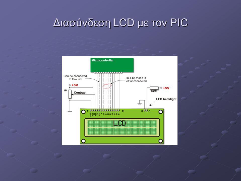 Διασύνδεση LCD με τον PIC