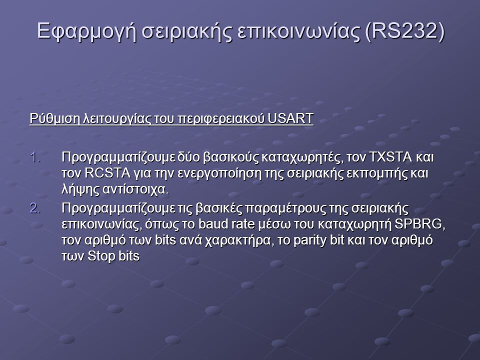 Εφαρμογή σειριακής επικοινωνίας (RS232)