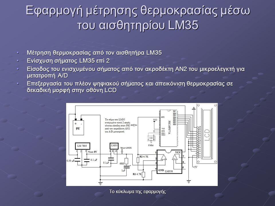 Εφαρμογή μέτρησης θερμοκρασίας μέσω του αισθητηρίου LM35