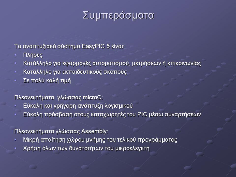 Συμπεράσματα Το αναπτυξιακό σύστημα EasyPIC 5 είναι: Πλήρες
