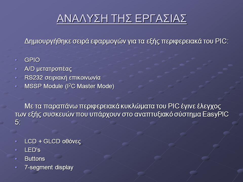 ΑΝΑΛΥΣΗ ΤΗΣ ΕΡΓΑΣΙΑΣ Δημιουργήθηκε σειρά εφαρμογών για τα εξής περιφερειακά του PIC: GPIO. A/D μετατροπέας.