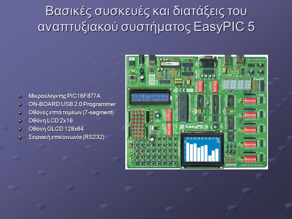 Βασικές συσκευές και διατάξεις του αναπτυξιακού συστήματος EasyPIC 5