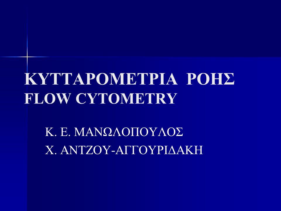 ΚΥΤΤΑΡΟΜΕΤΡΙΑ ΡΟΗΣ FLOW CYTOMETRY