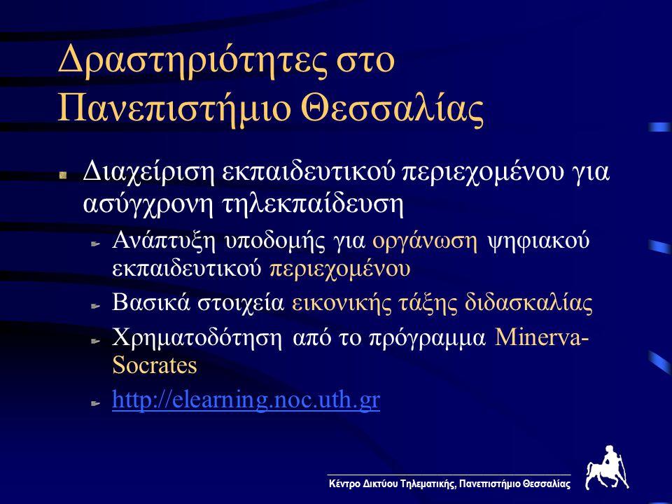 Δραστηριότητες στο Πανεπιστήμιο Θεσσαλίας