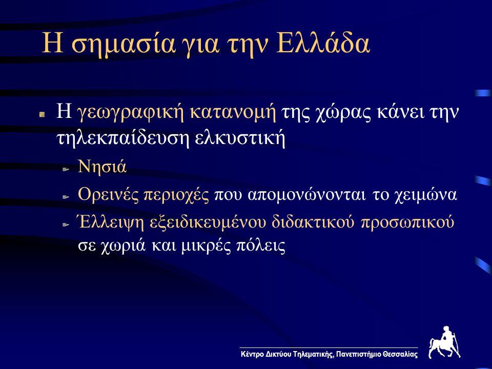 Η σημασία για την Ελλάδα