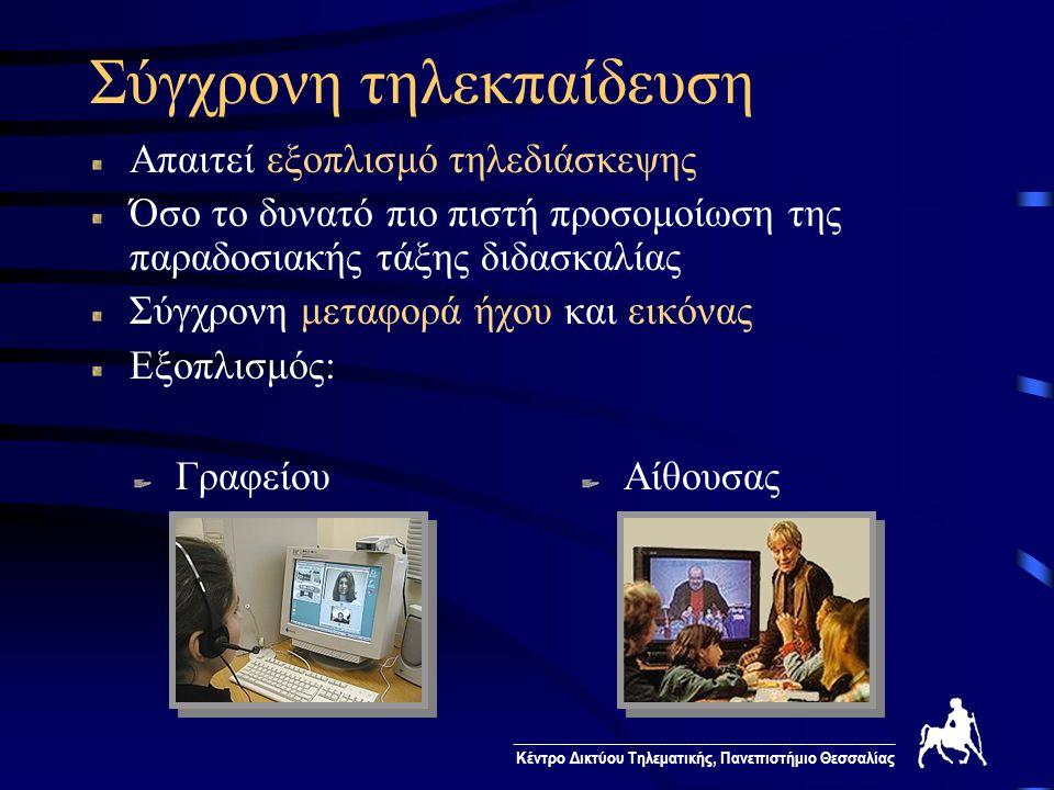 Σύγχρονη τηλεκπαίδευση