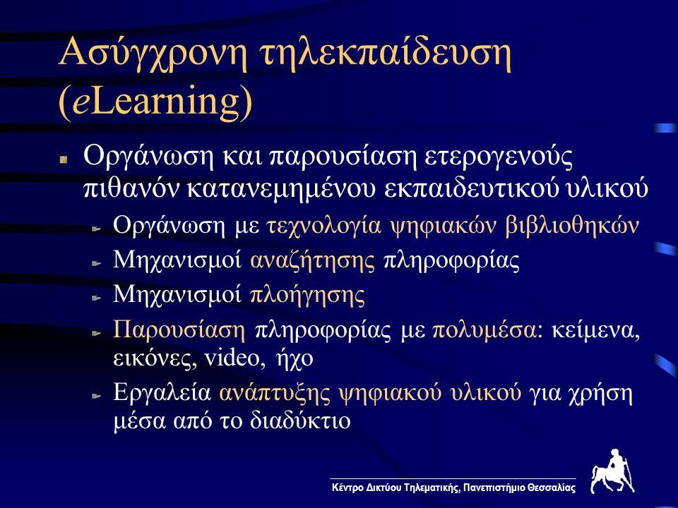 Ασύγχρονη τηλεκπαίδευση (eLearning)