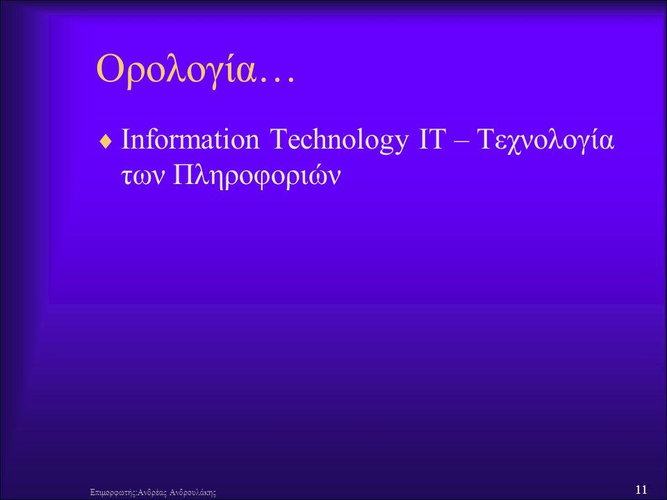 Ορολογία… Information Technology IT – Τεχνολογία των Πληροφοριών