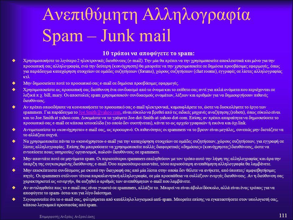 Ανεπιθύμητη Αλληλογραφία Spam – Junk mail