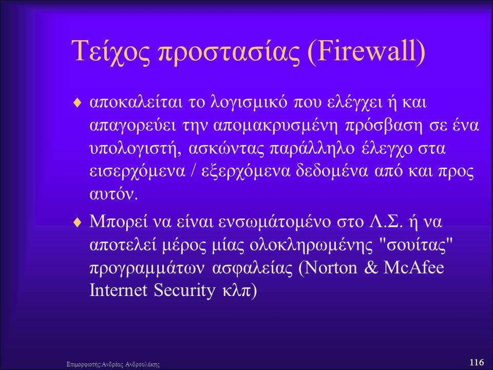 Τείχος προστασίας (Firewall)