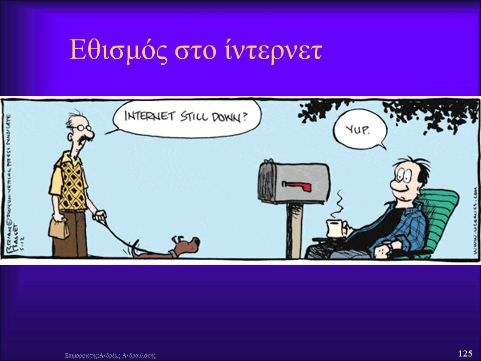 Εθισμός στο ίντερνετ Επιμορφωτής:Ανδρέας Ανδρουλάκης