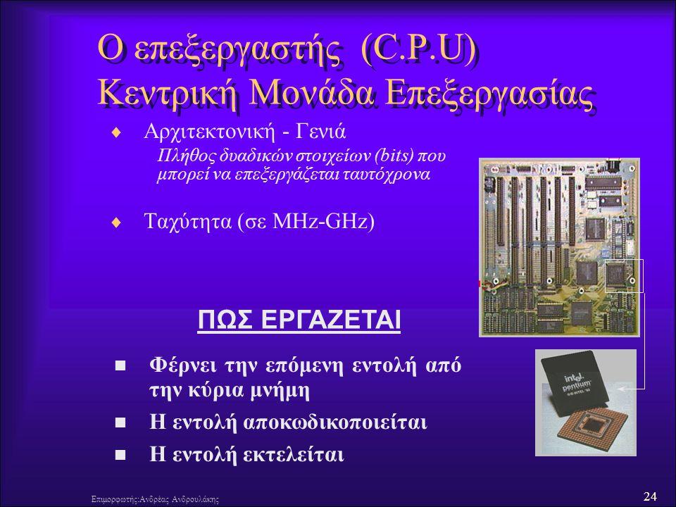 Ο επεξεργαστής (C.P.U) Κεντρική Μονάδα Επεξεργασίας