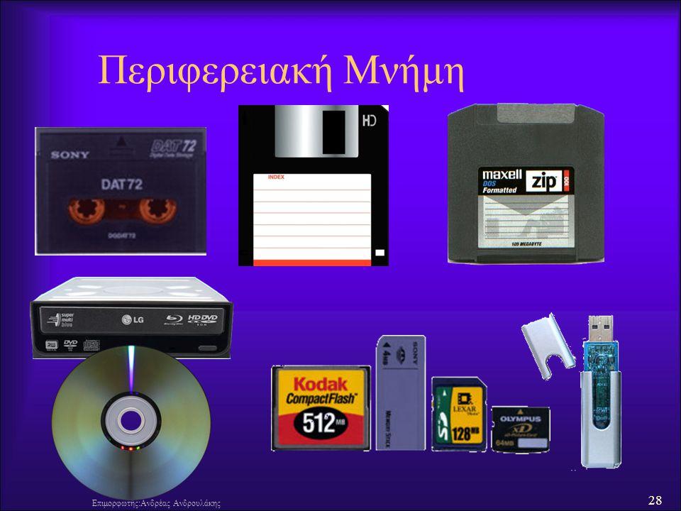 Περιφερειακή Μνήμη Επιμορφωτής:Ανδρέας Ανδρουλάκης