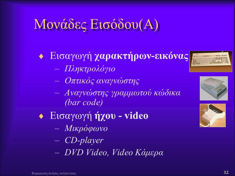 Μονάδες Εισόδου(Α) Εισαγωγή χαρακτήρων-εικόνας Εισαγωγή ήχου - video