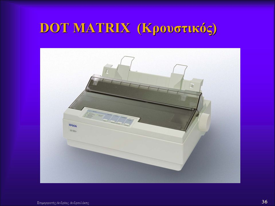 DOT MATRIX (Κρουστικός)