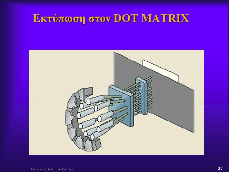 Εκτύπωση στον DOT MATRIX