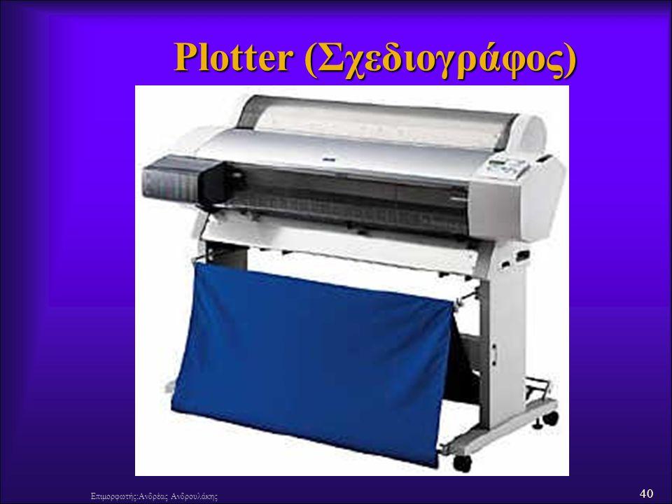 Plotter (Σχεδιογράφος)