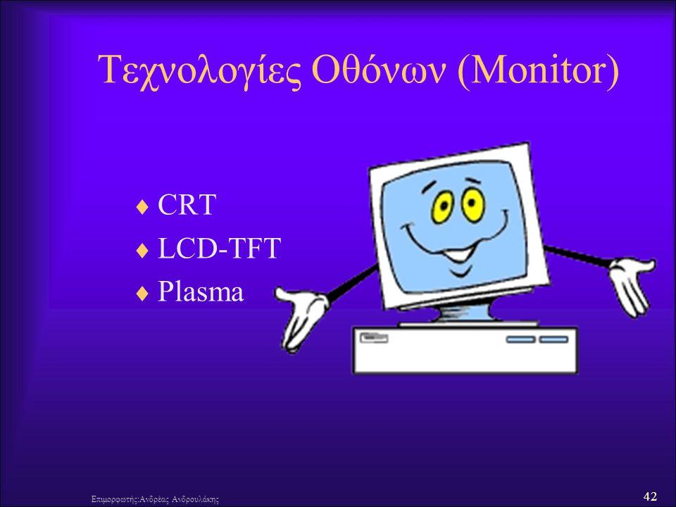 Τεχνολογίες Οθόνων (Monitor)