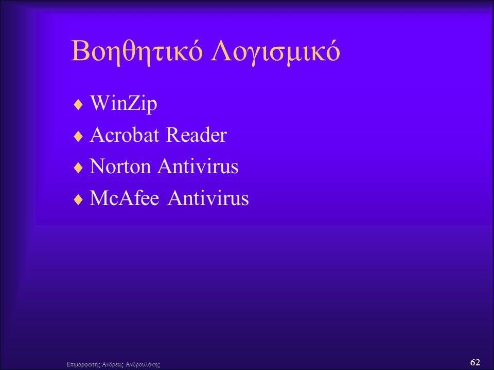 Βοηθητικό Λογισμικό WinZip Acrobat Reader Norton Antivirus