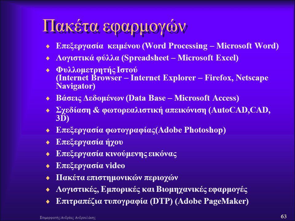 Πακέτα εφαρμογών Επεξεργασία κειμένου (Word Processing – Microsoft Word) Λογιστικά φύλλα (Spreadsheet – Microsoft Excel)