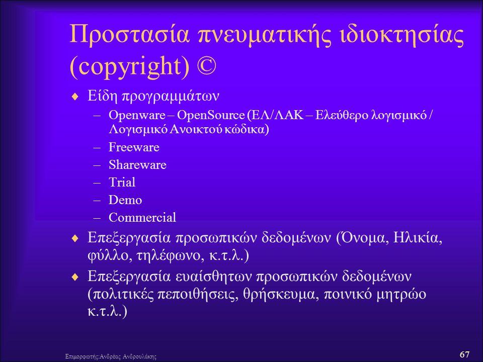 Προστασία πνευματικής ιδιοκτησίας (copyright) ©