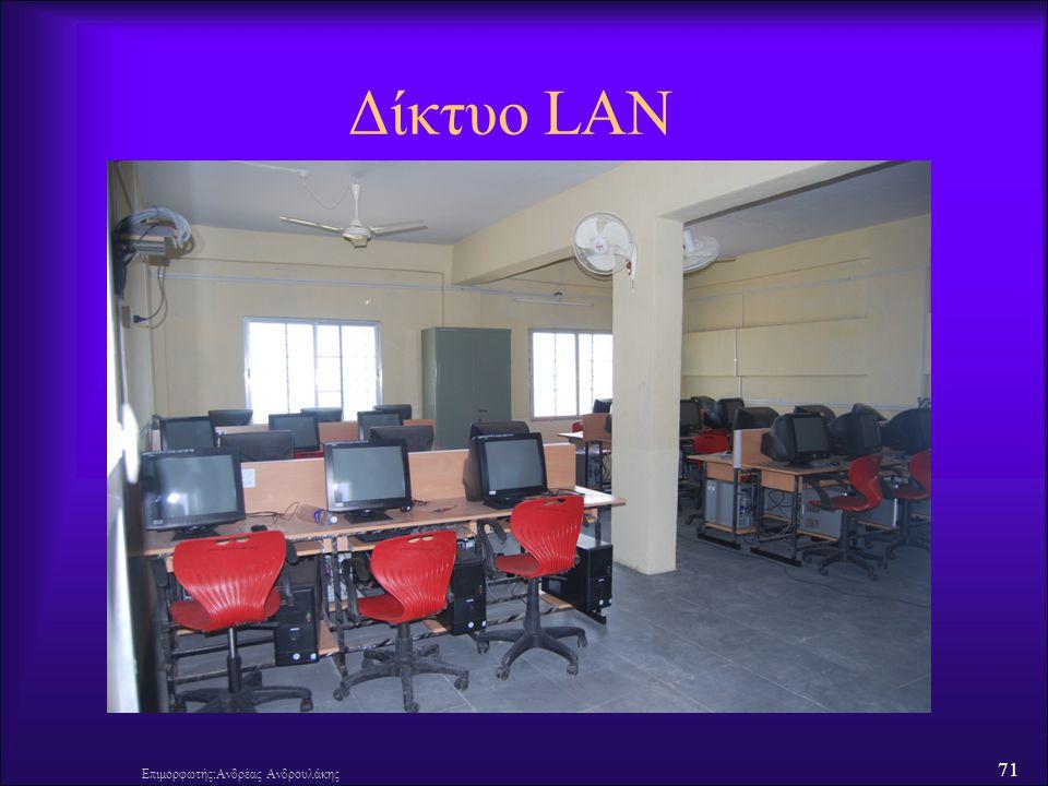 Δίκτυο LAN Επιμορφωτής:Ανδρέας Ανδρουλάκης