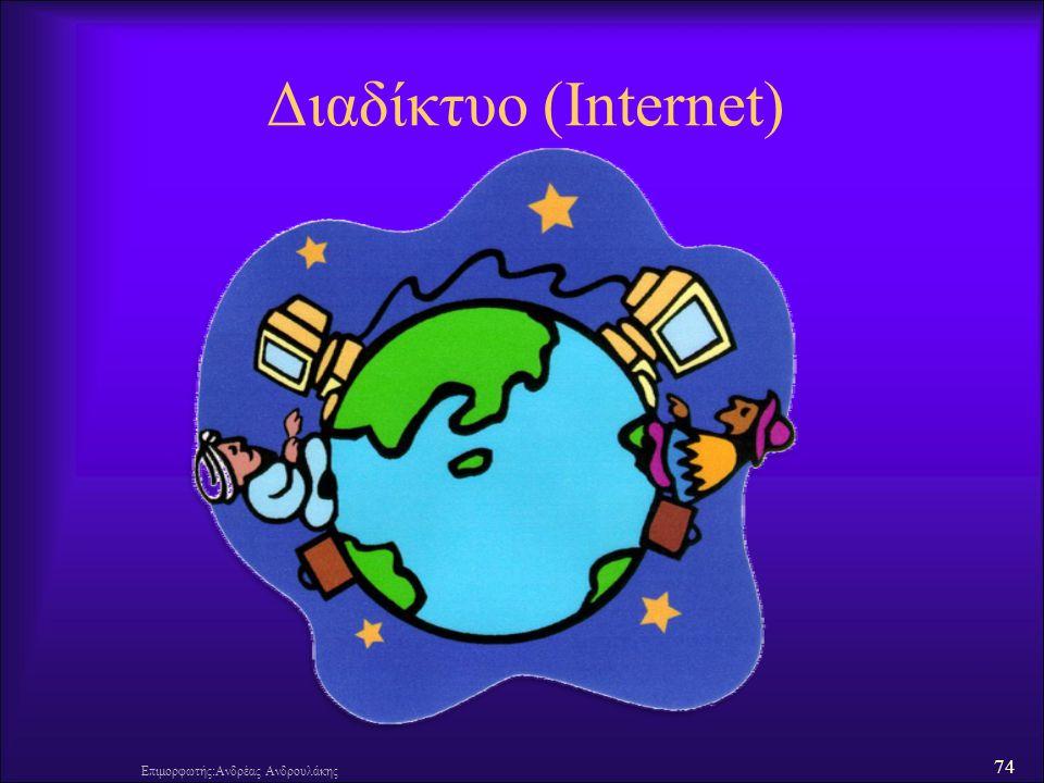 Διαδίκτυο (Internet) Επιμορφωτής:Ανδρέας Ανδρουλάκης