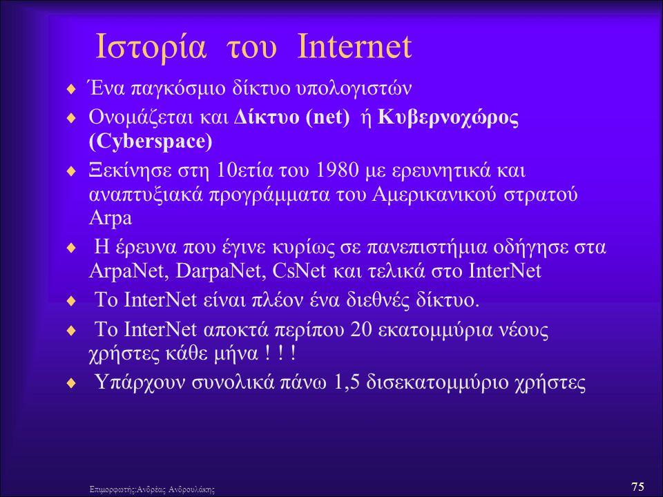 Ιστορία του Internet Ένα παγκόσμιο δίκτυο υπολογιστών