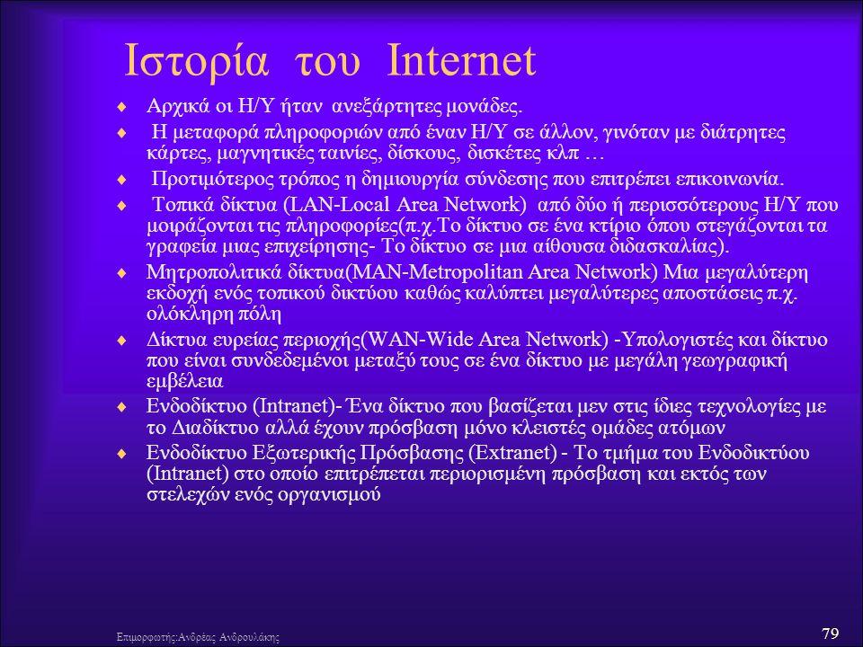 Ιστορία του Internet Αρχικά οι Η/Υ ήταν ανεξάρτητες μονάδες.