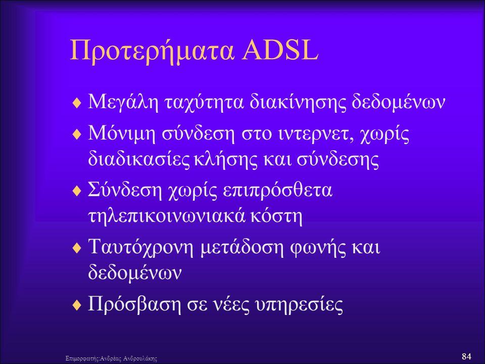 Προτερήματα ADSL Μεγάλη ταχύτητα διακίνησης δεδομένων
