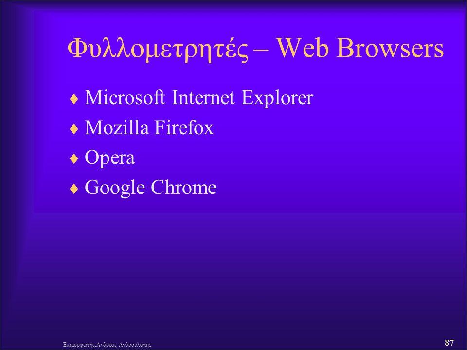 Φυλλομετρητές – Web Browsers