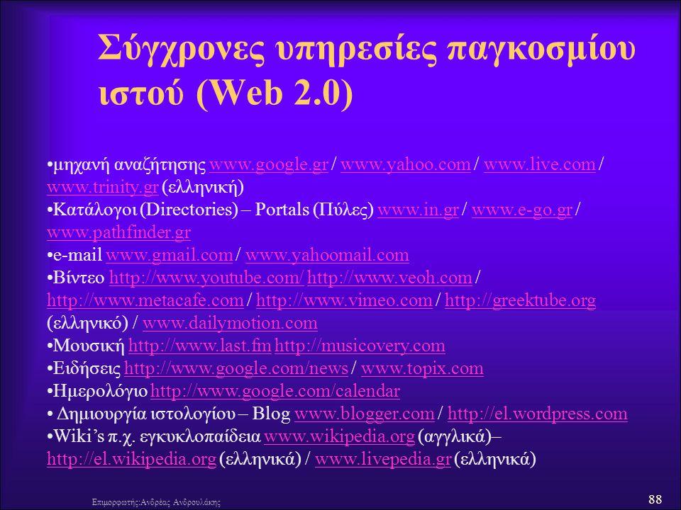 Σύγχρονες υπηρεσίες παγκοσμίου ιστού (Web 2.0)