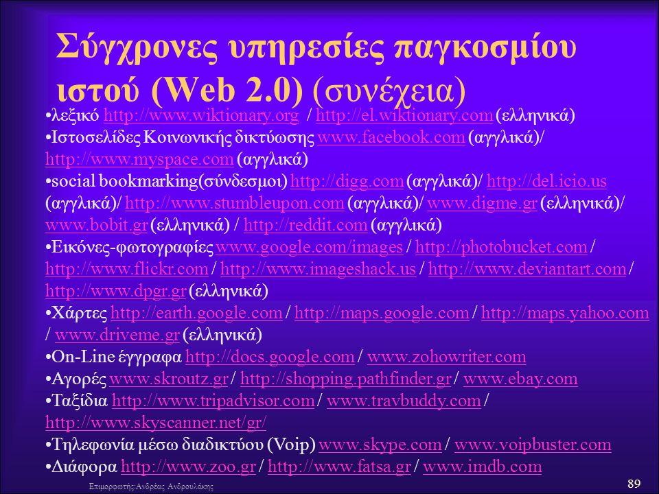 Σύγχρονες υπηρεσίες παγκοσμίου ιστού (Web 2.0) (συνέχεια)
