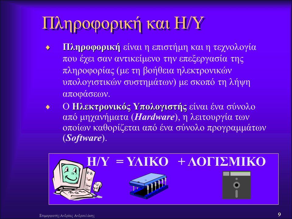 Πληροφορική και Η/Υ Η/Υ = ΥΛΙΚΟ + ΛΟΓΙΣΜΙΚΟ