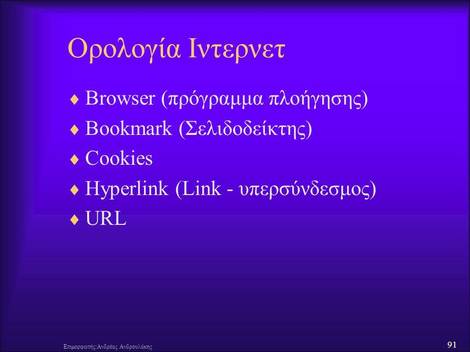 Ορολογία Ιντερνετ Browser (πρόγραμμα πλοήγησης)