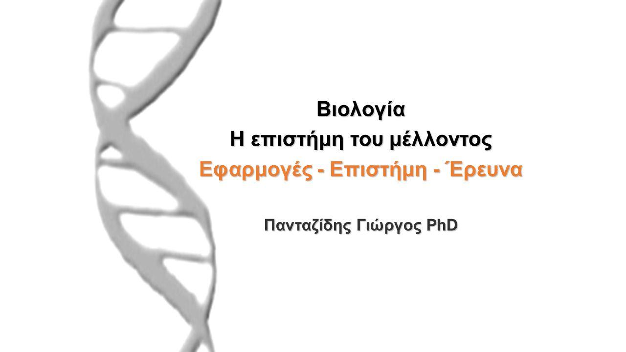 Βιολογία Η επιστήμη του μέλλοντος Εφαρμογές - Επιστήμη - Έρευνα