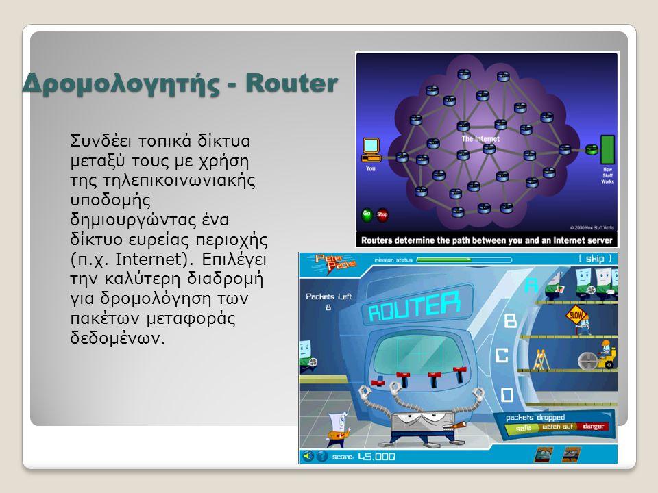 Δρομολογητής - Router
