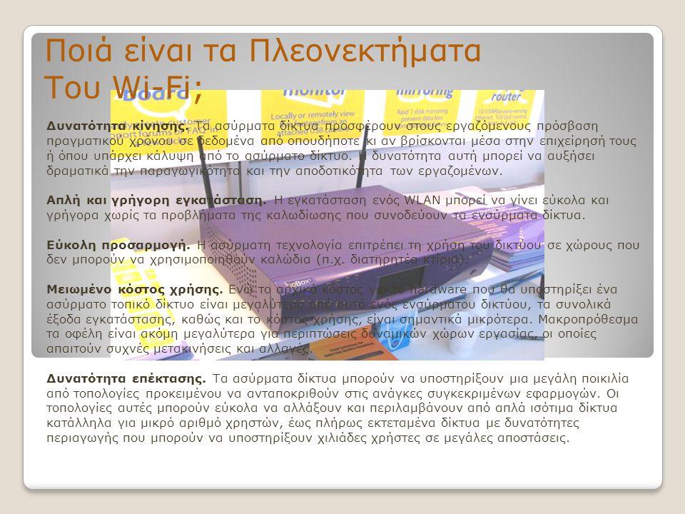 Ποιά είναι τα Πλεονεκτήματα Του Wi-Fi;