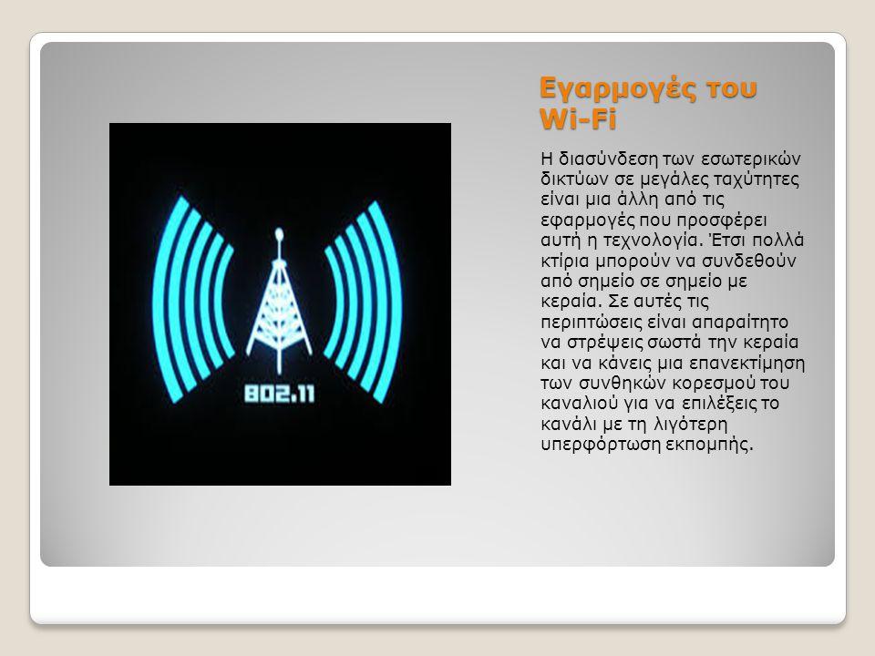 Εγαρμογές του Wi-Fi