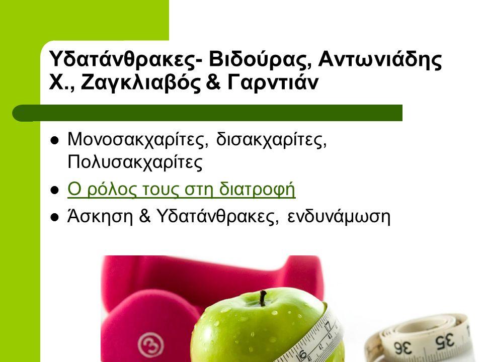 Υδατάνθρακες- Βιδούρας, Αντωνιάδης Χ., Ζαγκλιαβός & Γαρντιάν