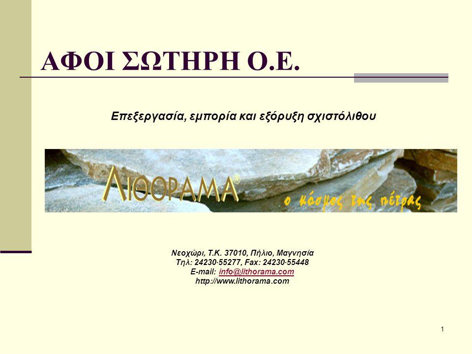 Νεοχώρι, Τ.Κ. 37010, Πήλιο, Μαγνησία E-mail: info@lithorama.com