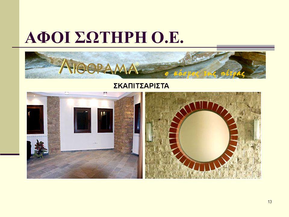 ΑΦΟΙ ΣΩΤΗΡΗ Ο.Ε. ΣΚΑΠΙΤΣΑΡΙΣΤΑ