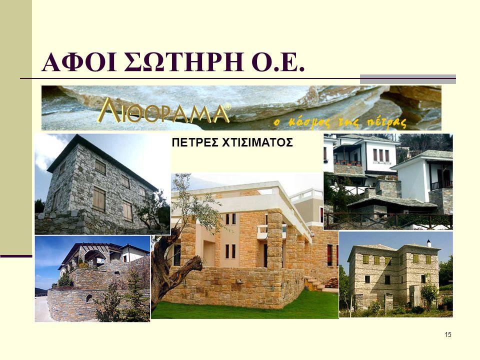 ΑΦΟΙ ΣΩΤΗΡΗ Ο.Ε. ΠΕΤΡΕΣ ΧΤΙΣΙΜΑΤΟΣ
