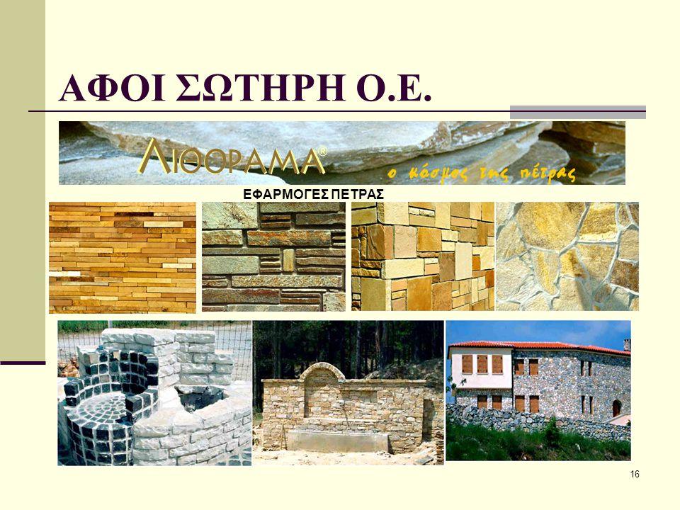 ΑΦΟΙ ΣΩΤΗΡΗ Ο.Ε. ΕΦΑΡΜΟΓΕΣ ΠΕΤΡΑΣ