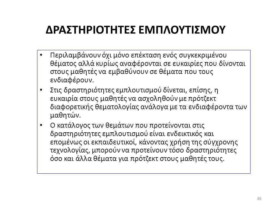 ΔΡΑΣΤΗΡΙΟΤΗΤΕΣ ΕΜΠΛΟΥΤΙΣΜΟΥ