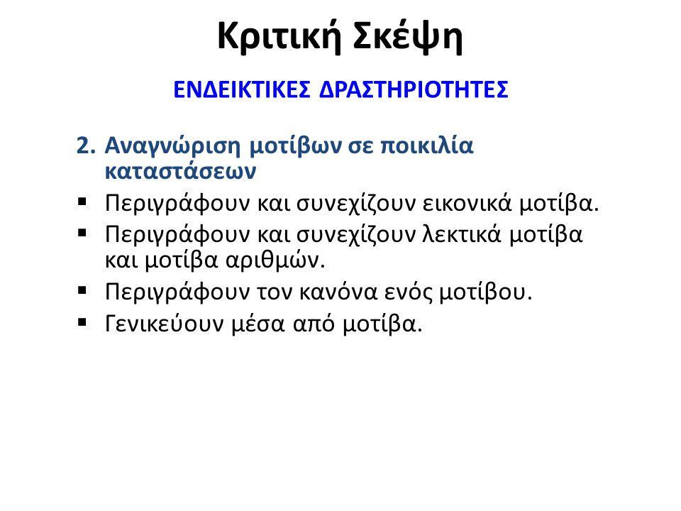 ΕΝΔΕΙΚΤΙΚΕΣ ΔΡΑΣΤΗΡΙΟΤΗΤΕΣ