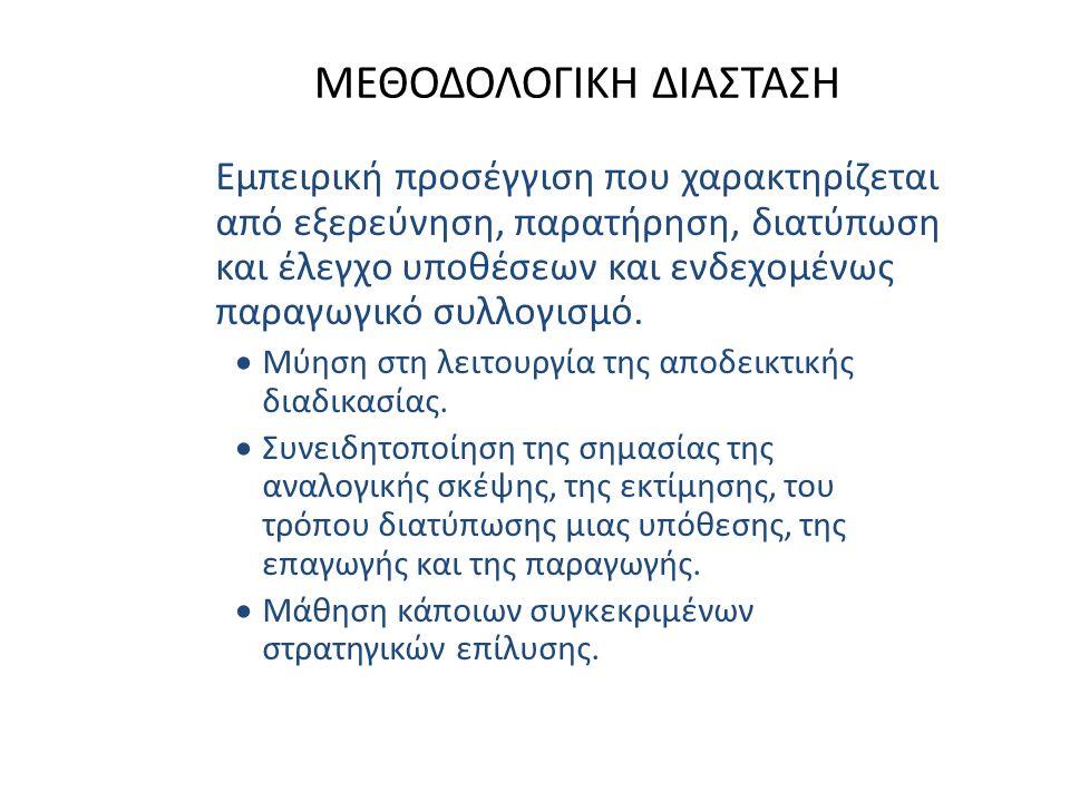 ΜΕΘΟΔΟΛΟΓΙΚΗ ΔΙΑΣΤΑΣΗ